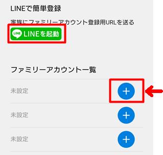 U-NEXTファミリーアカウントをスマホで作成する手順3「+」をクリック