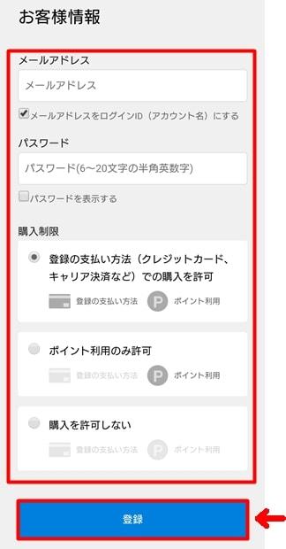 U-NEXTファミリーアカウントをスマホで作成する手順4「メールアドレス」「パスワード」「購入制限」を設定し登録