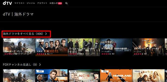 パソコンでdTVを使う時のサブジャンルの選択