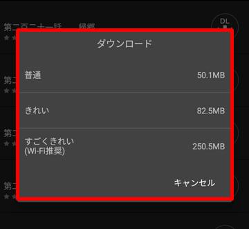 dTVをダウンロードする手順3