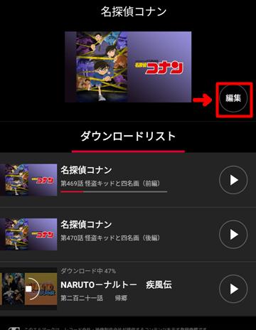 dTVでダウンロードした作品を削除する手順1