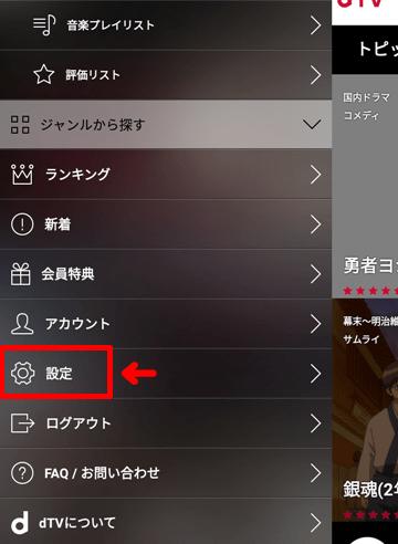 dTVでパソコンからAndroidにダウンロードする設定の手順1