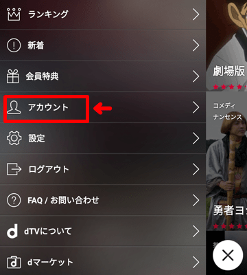 dTVに登録されたデバイスを確認する手順1