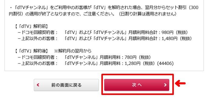 dTVをパソコンから解約する手順8