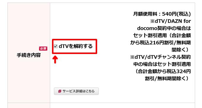 dTVをパソコンから解約する手順4