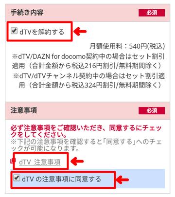 dTVをスマホから解約する手順4