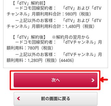 dTVをスマホから解約する手順7
