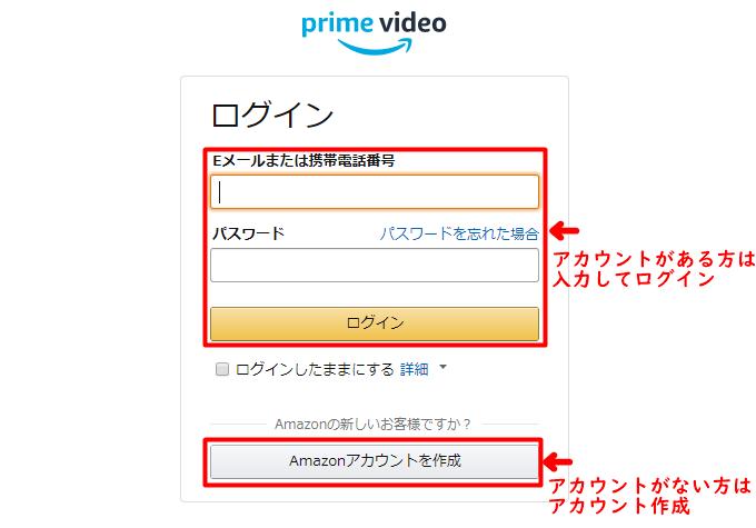Amazonプライム・ビデオにパソコンから登録する手順2