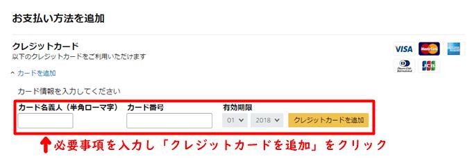 Amazonプライム・ビデオにパソコンから登録する手順の支払い方法の入力