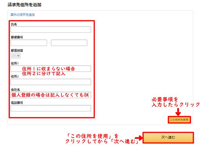 Amazonプライム・ビデオにパソコンから登録する手順の請求先住所の入力