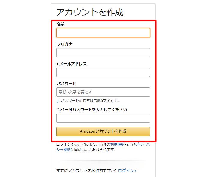 Amazonプライム・ビデオにパソコンから登録する手順のアカウントを持っていない人の入力画像