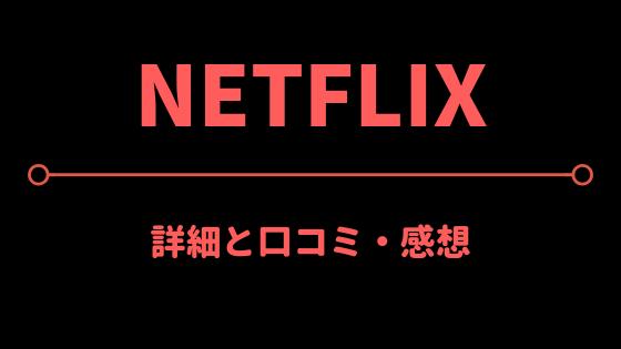 Netflix プリペイド