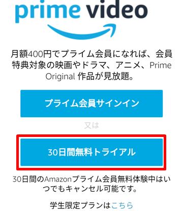 Amazonプライム・ビデオにスマホから登録する手順1