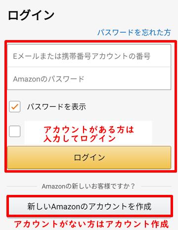 Amazonプライム・ビデオにスマホから登録する手順2