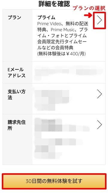 Amazonプライム・ビデオにスマホから登録する手順3