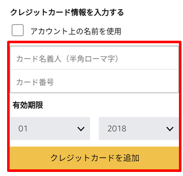 Amazonプライム・ビデオにスマホから登録する手順で支払い方法を入力