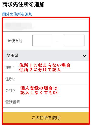 Amazonプライム・ビデオにスマホから登録する手順で請求先住所を入力