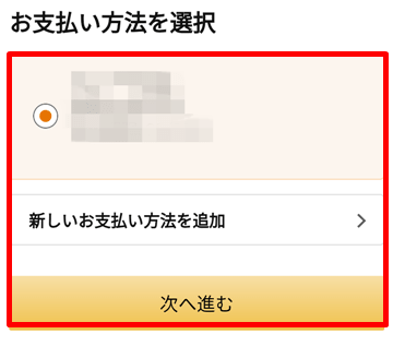 Amazonプライム・ビデオにスマホから登録する手順で支払い方法を選択