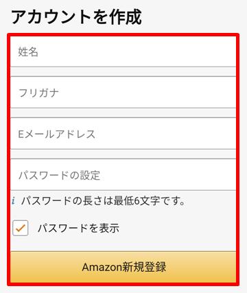 Amazonプライム・ビデオにスマホから登録する際のアカウント作成画面
