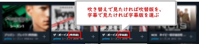 Amazonプライム・ビデオの字幕・吹替の切り替え