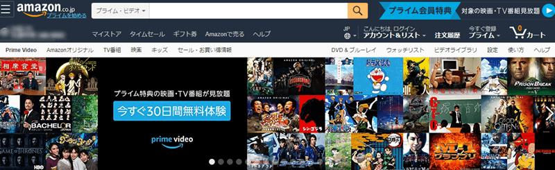 Amazonプライム・ビデオのトップページ