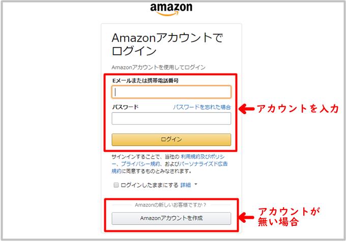 パソコンからのFODプレミアムの登録方法の手順2
