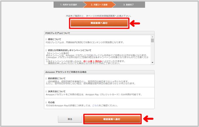 パソコンからFODプレミアムに登録する方法の手順3