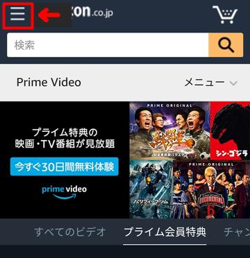 Amazonプライム・ビデオでダウンロードした作品を視聴する手順1