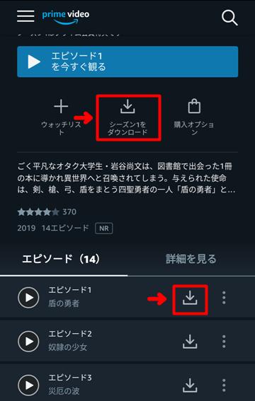 Amazonプライム・ビデオでダウンロードする手順1