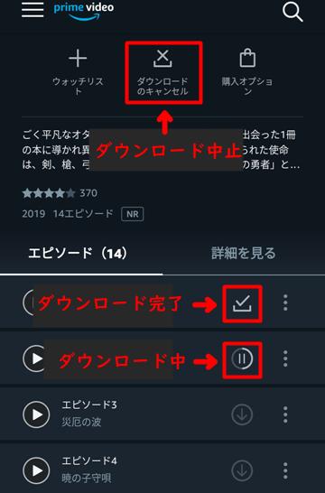 Amazonプライム・ビデオでダウンロードする手順3