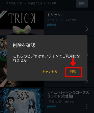 Amazonプライム・ビデオでダウンロードした作品を削除する手順3