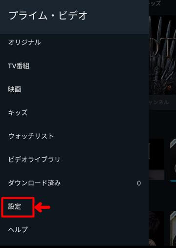 Amazonプライム・ビデオの画質を設定する手順1
