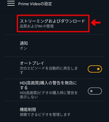 Amazonプライム・ビデオの画質を設定する手順2