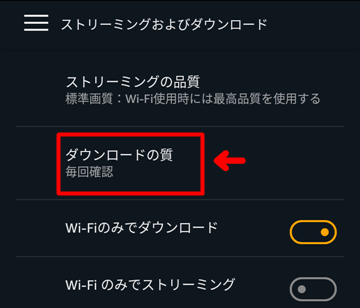 Amazonプライム・ビデオの画質を設定する手順3