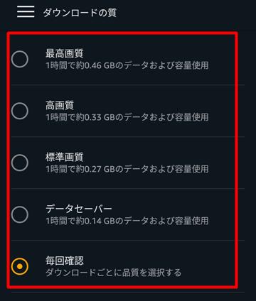 Amazonプライム・ビデオの画質を設定する手順4