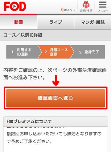 スマホからFODプレミアムに登録する方法の手順3