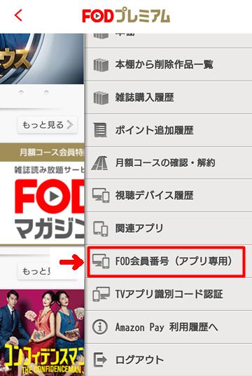 アプリ専用のFOD会員番号を調べる手順2