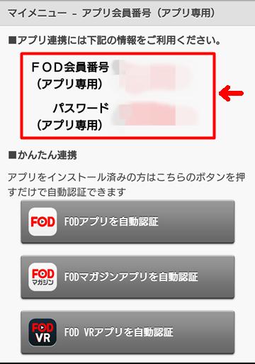 アプリ専用のFOD会員番号を調べる手順3