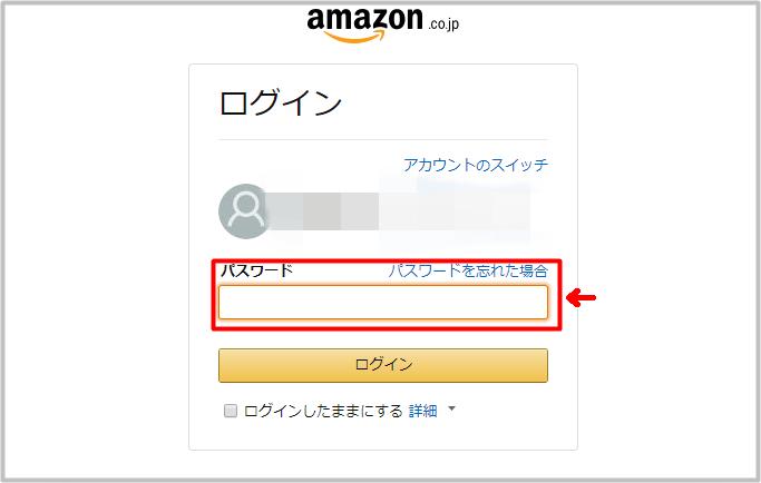 パソコンからAmazonプライム・ビデオのデバイス解除の手順3