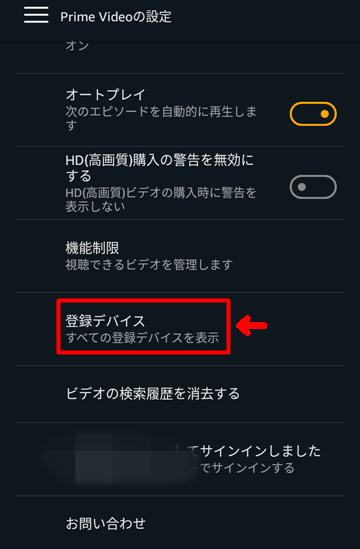 スマホかのらAmazonプライム・ビデオのデバイス解除手順3