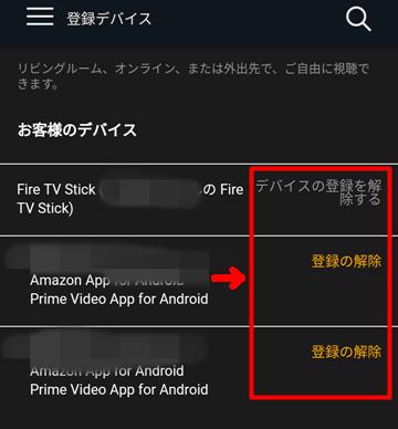 スマホからAmazonプライム・ビデオのデバイス解除の手順4