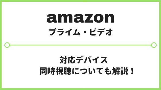 Amazonプライム・ビデオの対応デバイスについてのアイキャッチ