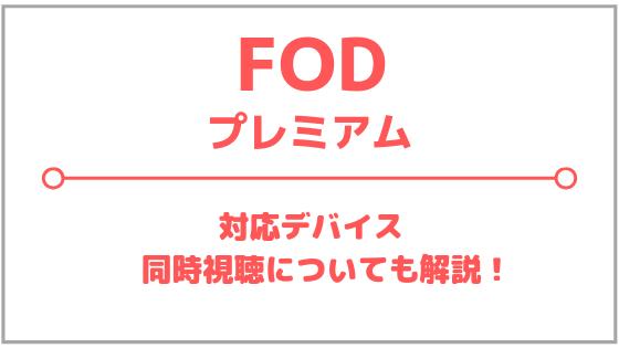 FODプレミアムの対応デバイスのアイキャッチ