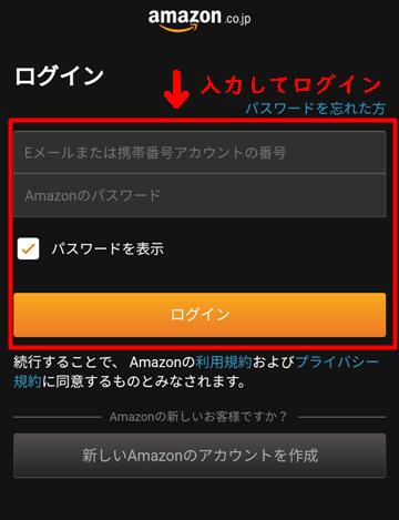 Amazonプライム・ビデオアプリのログイン