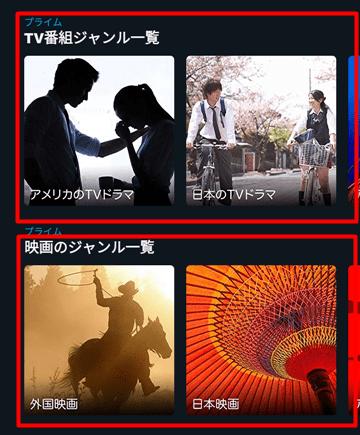 Amazonプライム・ビデオの作品をアプリで検索する方法2