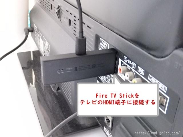 Fire TV StickをテレビのHDMI端子に接続する