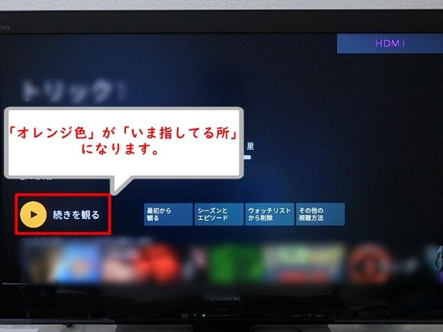 Fire TV Stickの操作画面の現在指している所の説明