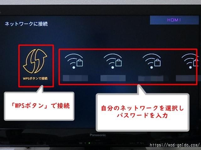 Fire TV Stickのセットアップでネットワーク設定画面