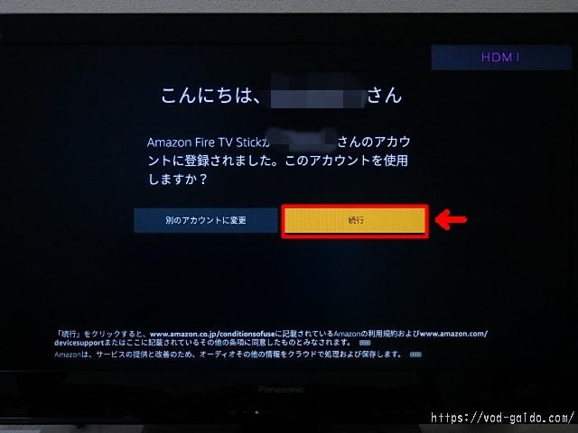 Fire TV Stickのセットアップでアカウント登録後に続行を選択する