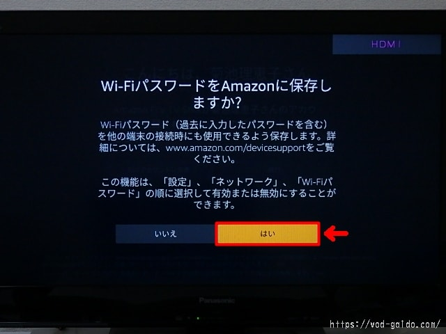 Fire TV StickのセットアップでWi-FiのパスワードをAmazonに保存するか選択